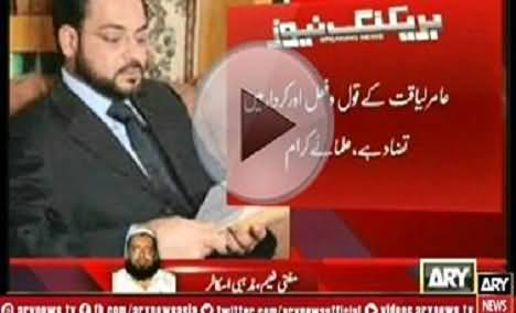 ARY News Played Leaked Video of Amir Liaquat on Live Tv