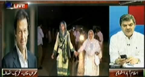 ARY News (Police Action Against PTI & PAT March) 11PM To 12AM - 30th August 2014