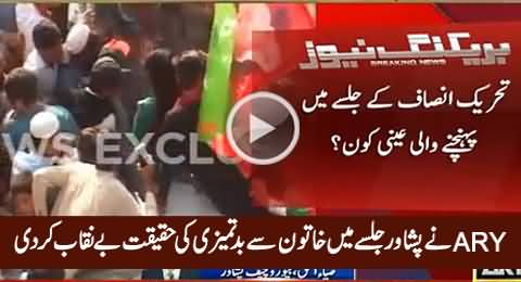 ARY News Reveals the Inside Story of Women Harassment Incident in Peshawar Jalsa