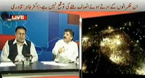 ARY News (Sheikh Waqas Akram Vs Mehmood ur Rasheed) 8PM To 9PM – 21st August 2014