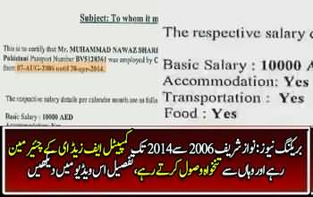 Ary News Showing the proof of dacuments of Nawaz Sharif as employer in abroad
