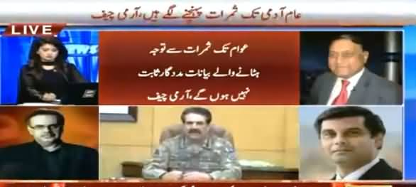 ARY News Special Transmission (Army Chief Statement) - 12th August 2016