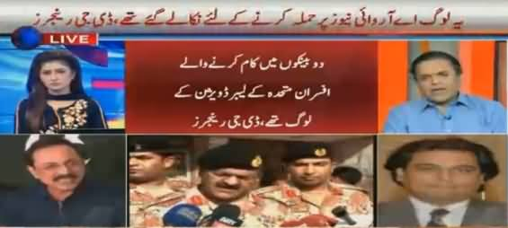 ARY News Special Transmission (ARY Attack Case) - 29th August 2016