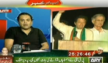 ARY News (Special Transmission Azadi & Inqilab March) 10PM to 11PM - 17th August 2014
