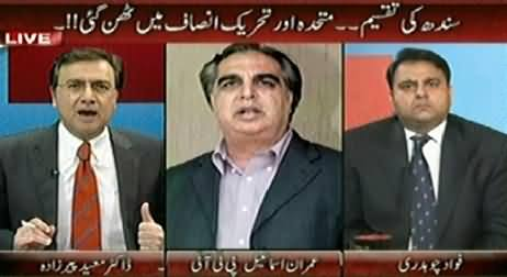 ARY News (Special Transmission Azadi & Inqilab March) 11PM to 12AM - 20th September 2014