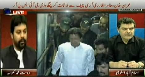 ARY News (Special Transmission Azadi & Inqilab March) 11PM To 12AM - 28th August 2014