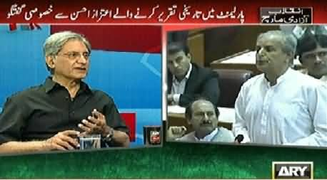 ARY News (Special Transmission Azadi & Inqilab March) 11PM To 12AM - 2nd September 2014