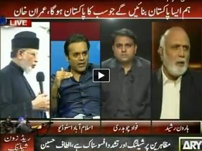 ARY News (Special Transmission Azadi & Inqilab March) 12AM To 1AM - 1st September 2014