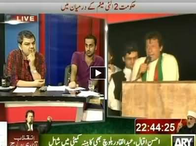 ARY News (Special Transmission Azadi & Inqilab March) 1AM to 2AM - 18th August 2014