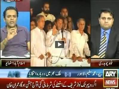 Ary News (Special Transmission Azadi & Inqilab March) 1AM To 2AM - 29th August 2014