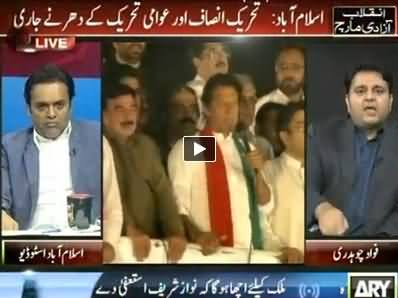ARY News (Special Transmission Azadi & Inqilab March) 1AM To 2AM - 30th August 2014