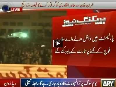 ARY News (Special Transmission Azadi & Inqilab March) 1AM To 2AM - 31st August 2014