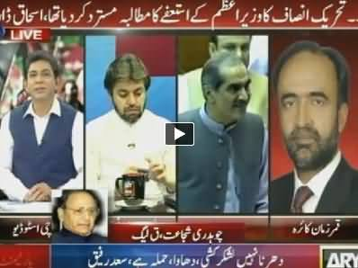 ARY News (Special Transmission Azadi & Inqilab March) 1PM To 2PM - 10th September 2014