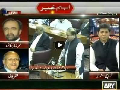 ARY News (Special Transmission Azadi & Inqilab March) 1PM To 2PM - 5th September 2014