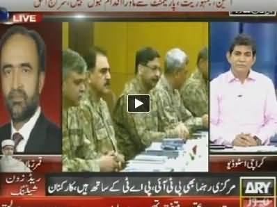 ARY News (Special Transmission Azadi & Inqilab March) 2PM To 3PM - 1st September 2014