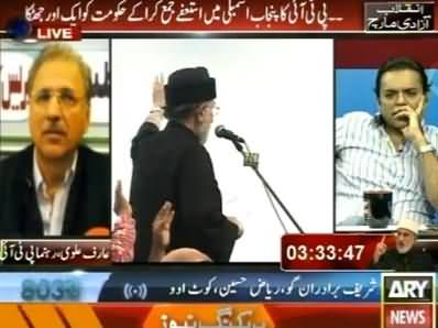 ARY News (Special Transmission Azadi & Inqilab March) 2PM to 3PM - 27th August 2014