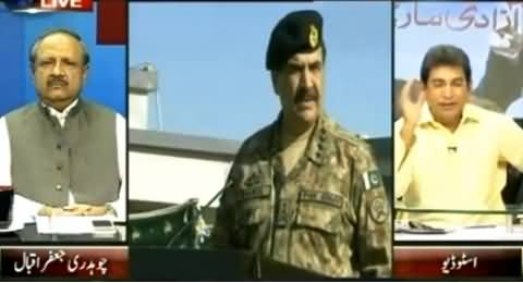 ARY News (Special Transmission Azadi & Inqilab March) 2PM To 3PM - 29th August 2014
