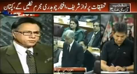 ARY News (Special Transmission Azadi & Inqilab March) 2PM To 3PM - 8th September 2014