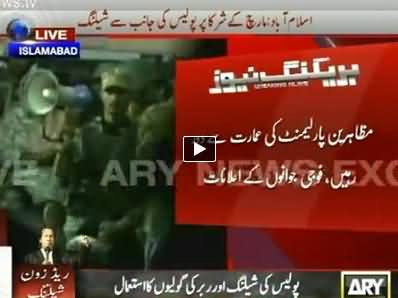ARY News (Special Transmission Azadi & Inqilab March) 3AM To 4AM - 31st August 2014