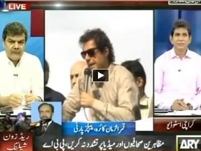 ARY News (Special Transmission Azadi & Inqilab March) 3PM To 4PM - 1st September 2014