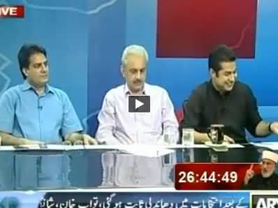 ARY News (Special Transmission Azadi & Inqilab March) 3PM To 4PM - 26th August 2014