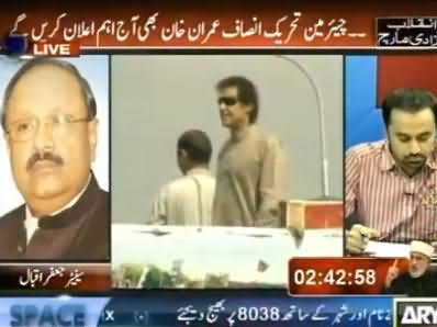 ARY News (Special Transmission Azadi & Inqilab March) 3PM To 4PM - 27th August 2014