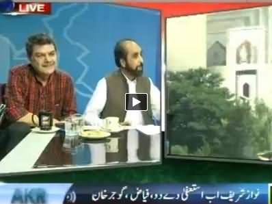 ARY News (Special Transmission Azadi & Inqilab March) 3PM To 4PM - 28th August 2014