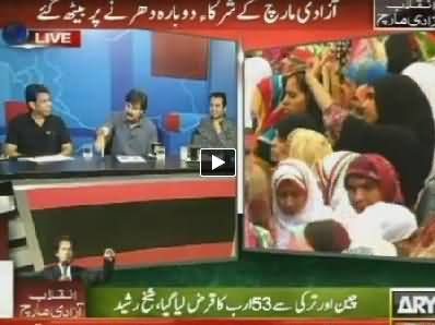 ARY News (Special Transmission Azadi & Inqilab March) 4PM To 5PM - 16th August 2014