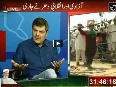ARY News (Special Transmission Azadi & Inqilab March) 4PM to 5PM - 17th August 2014