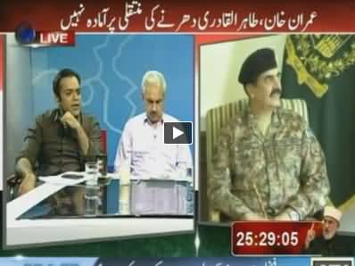 ARY News (Special Transmission Azadi & Inqilab March) 4PM To 5PM - 26th August 2014