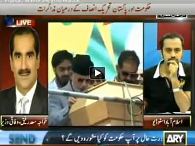 ARY News (Special Transmission Azadi & Inqilab March) 4PM To 5PM - 29th August 2014