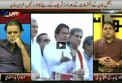 ARY News (Special Transmission Azadi & Inqilab March) 7PM To 8PM - 25th August 2014