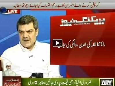 ARY News (Special Transmission Azadi & Inqilab March) 7PM To 8PM - 16th August 2014