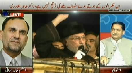 ARY News (Special Transmission Azadi & Inqilab March) 7PM To 8PM – 21st August 2014