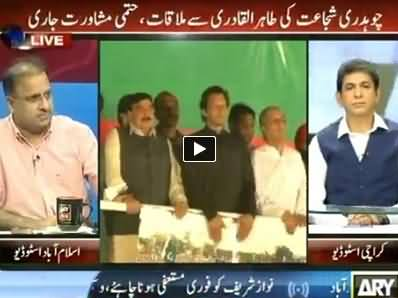 ARY News (Special Transmission Azadi & Inqilab March) 8PM To 9PM - 30th August 2014