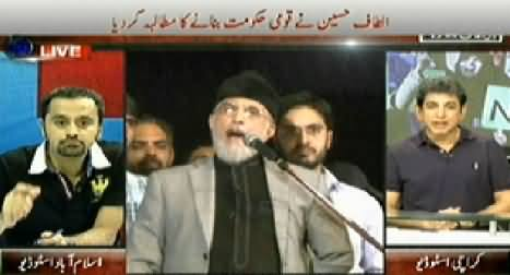 ARY News (Special Transmission Azadi & Inqilab March) 8PM To 9PM - 29th August 2014