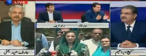 ARY News Special Transmission (Maryam Safdar Ki JIT Mein Paishi) - 5th July 2017