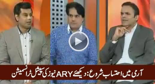 ARY News Special Transmission on Army Officers Dismissal Over Corruption - 21st April 2016