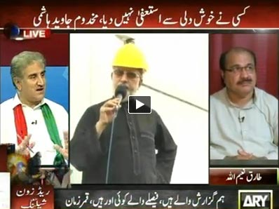 ARY News (Special Transmission On Azadi & Inqilab March) 10PM To 11PM - 1st September 2014