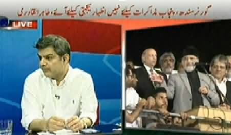 ARY News (Special Transmission On Azadi & Inqilab March) 11PM To 12AM - 27th August 2014