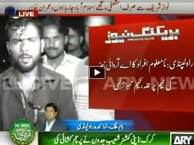 ARY News (Special Transmission on Azadi & Inqilab March) 6PM To 7PM - 14th August 2014