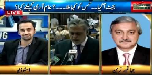 ARY News (Special Transmission On Budget 2015-16) – 5th June 2015