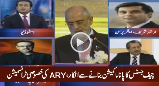 ARY News Special Transmission on Chief Justice Decision About Panama Commission - 13th May 2016