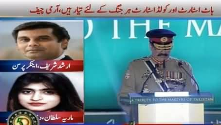 ARY News (Special Transmission On Defence Day) – 6th September 2015