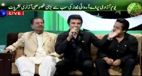 ARY News (Special Transmission On Independence Day) 8PM to 9PM – 14th August 2015