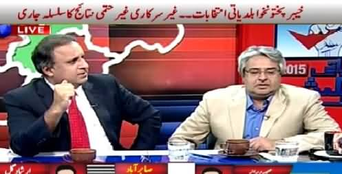 ARY News (Special Transmission on KPK Local Bodies Election) 7PM To 8PM – 30th May 2015