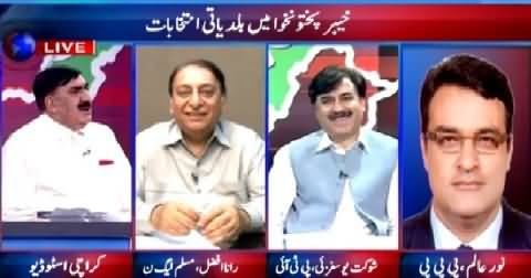 ARY News (Special Transmission on KPK Local Bodies Elections) 10PM To 11PM – 30th May 2015