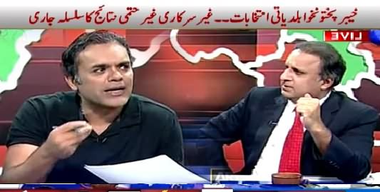 ARY News (Special Transmission on KPK Local Bodies Elections) 8PM To 9PM – 30th May 2015