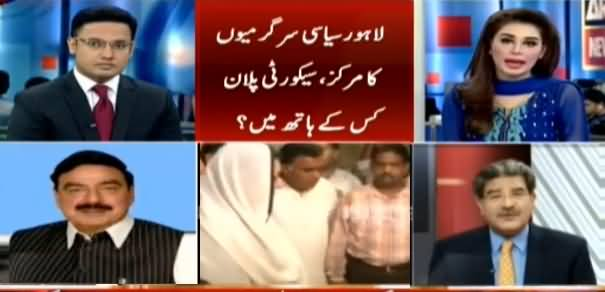 ARY News Special Transmission on Lahore Blast - 7th August 2017