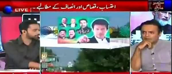 ARY News Special Transmission (Pakistan March) - 3rd September 2016